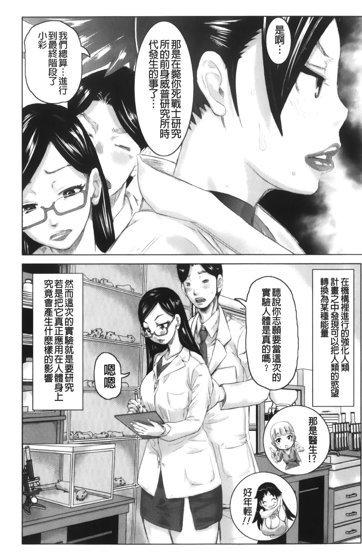 Musou Sentai Itemaunjya 127