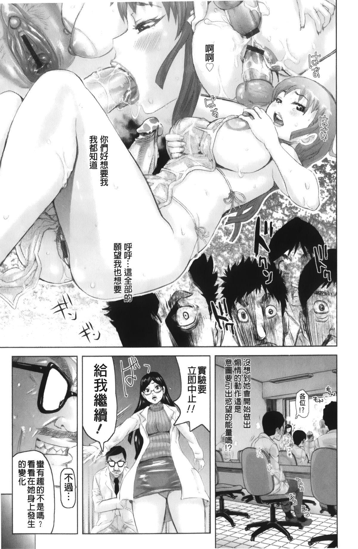 Musou Sentai Itemaunjya 138