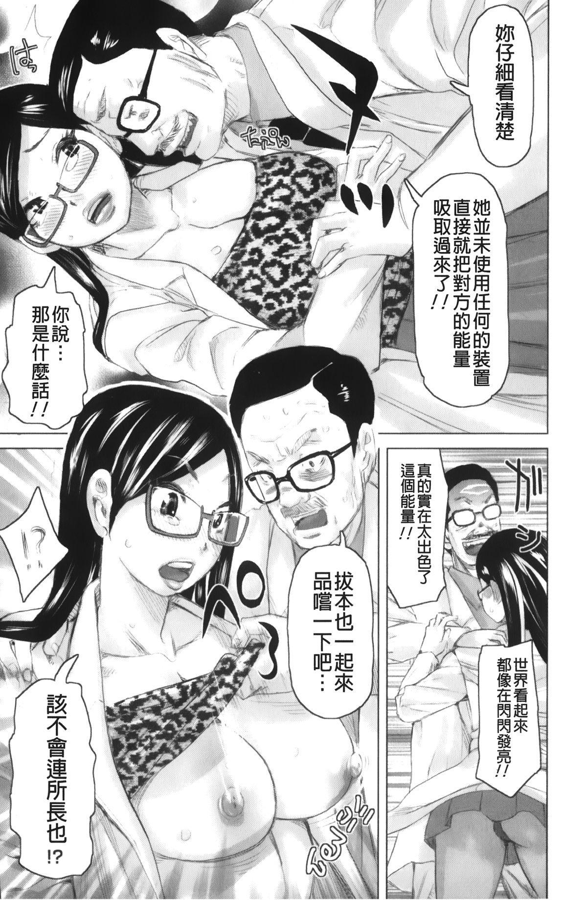 Musou Sentai Itemaunjya 142