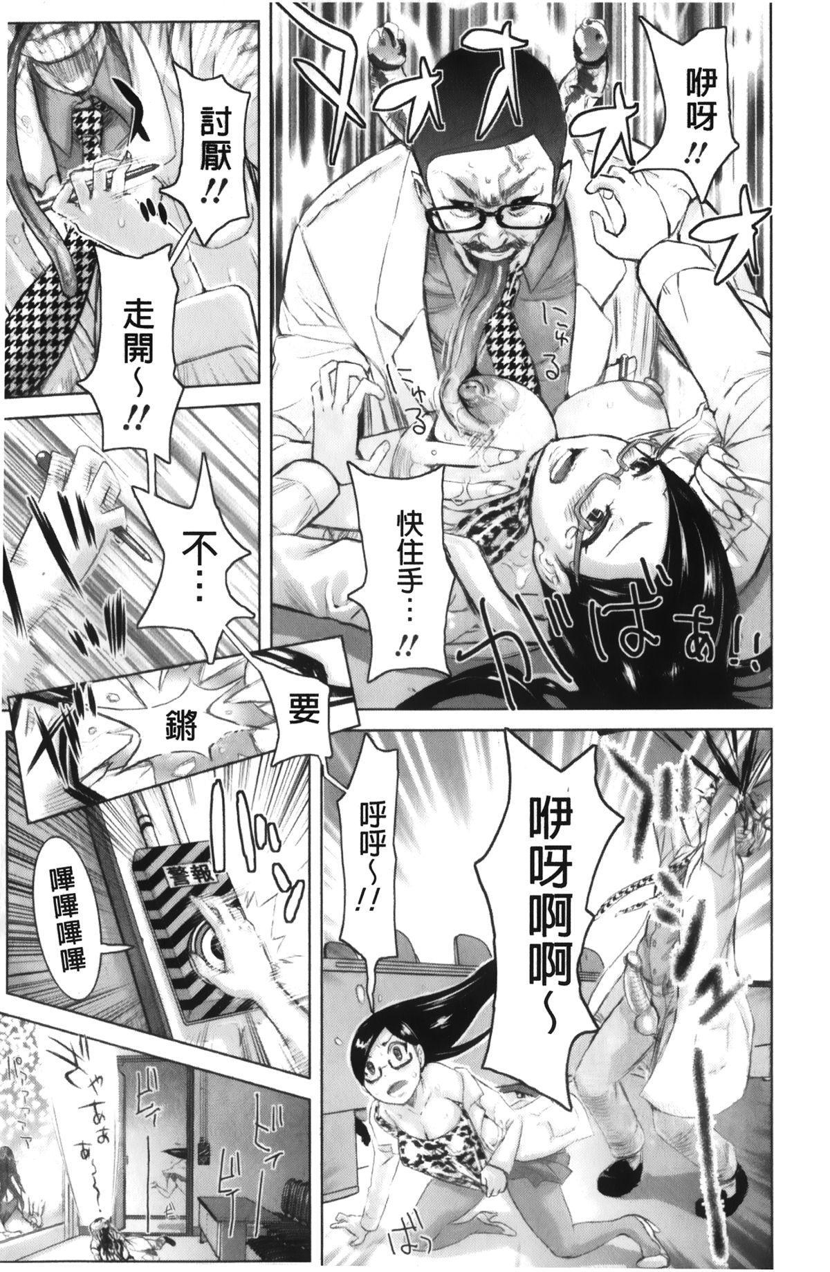 Musou Sentai Itemaunjya 144
