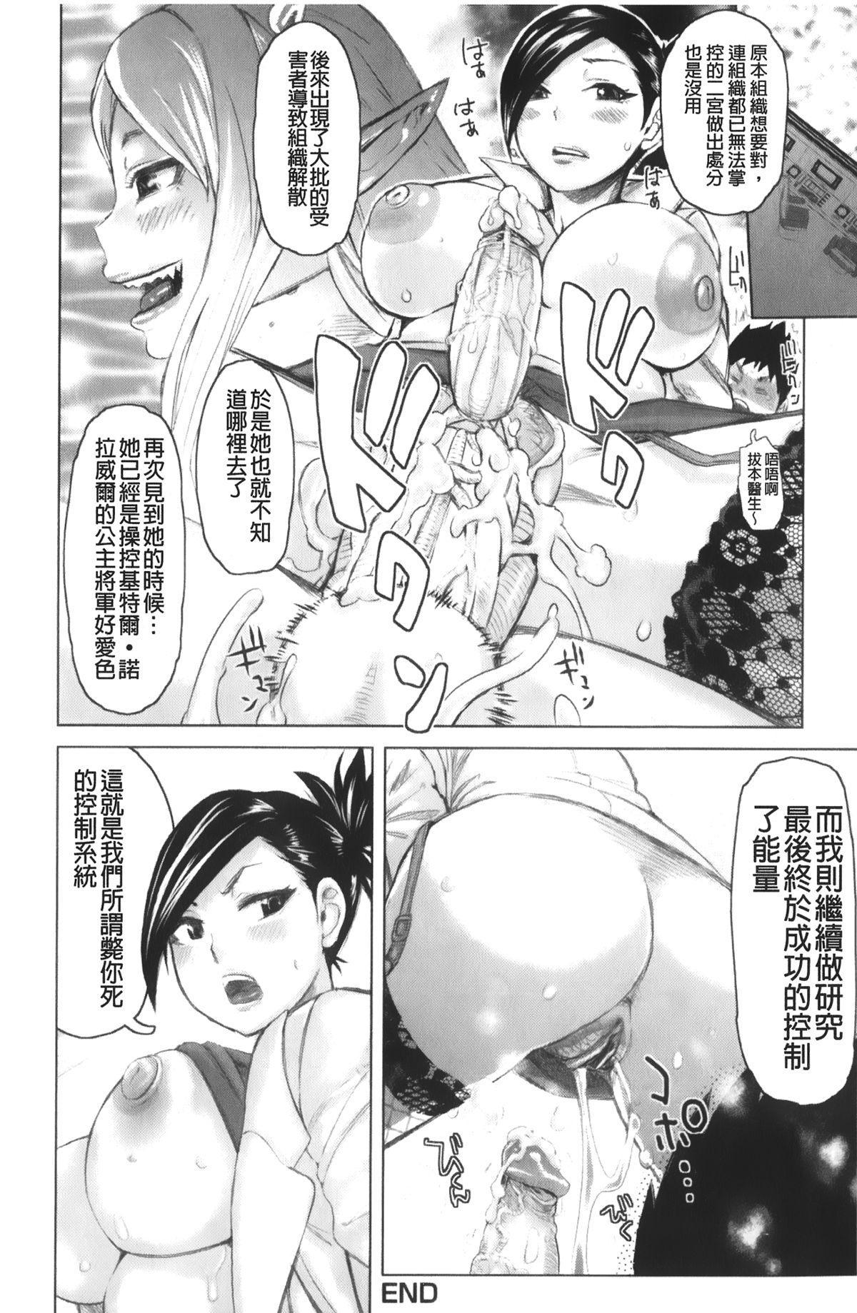 Musou Sentai Itemaunjya 145