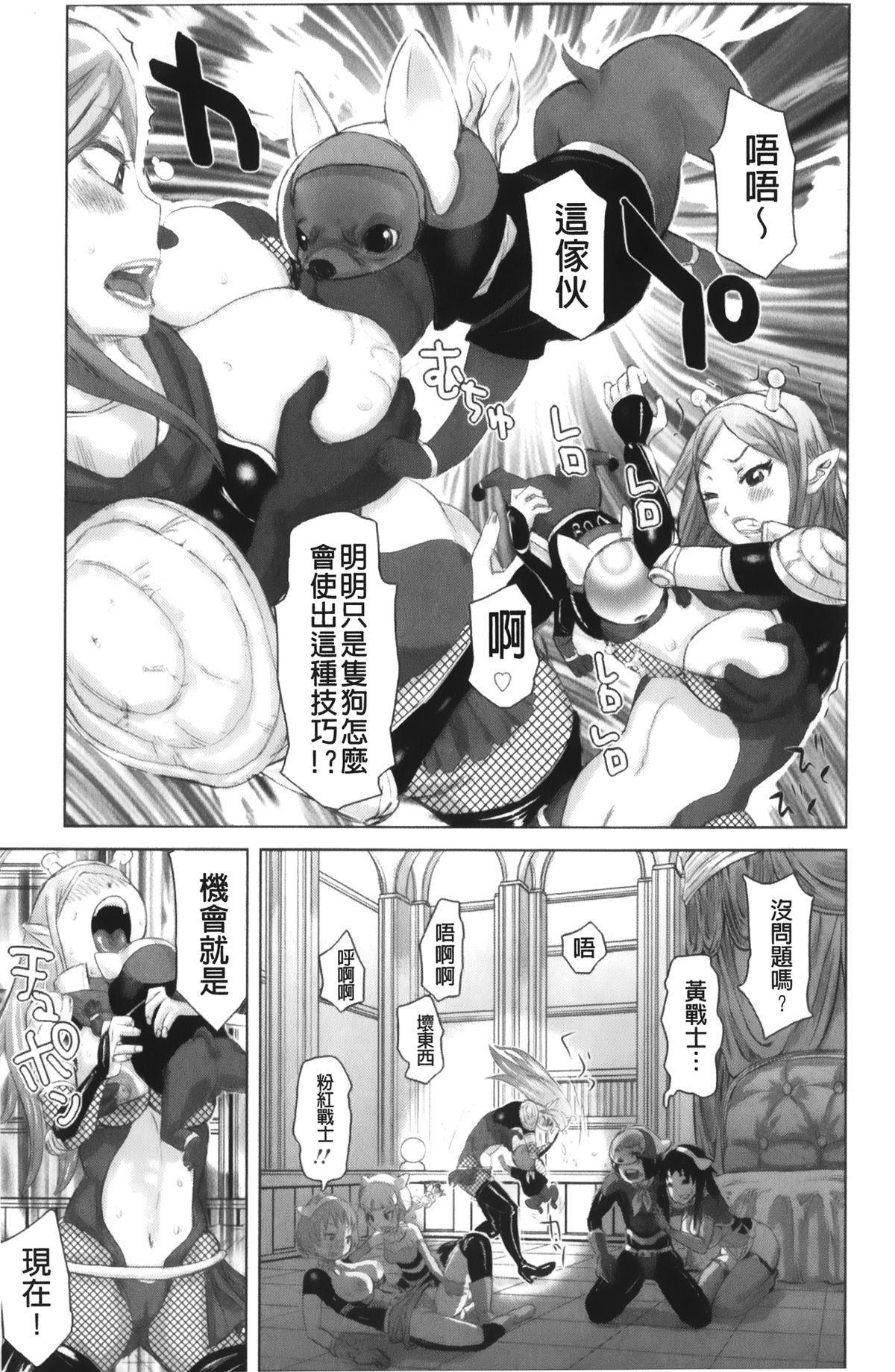 Musou Sentai Itemaunjya 166