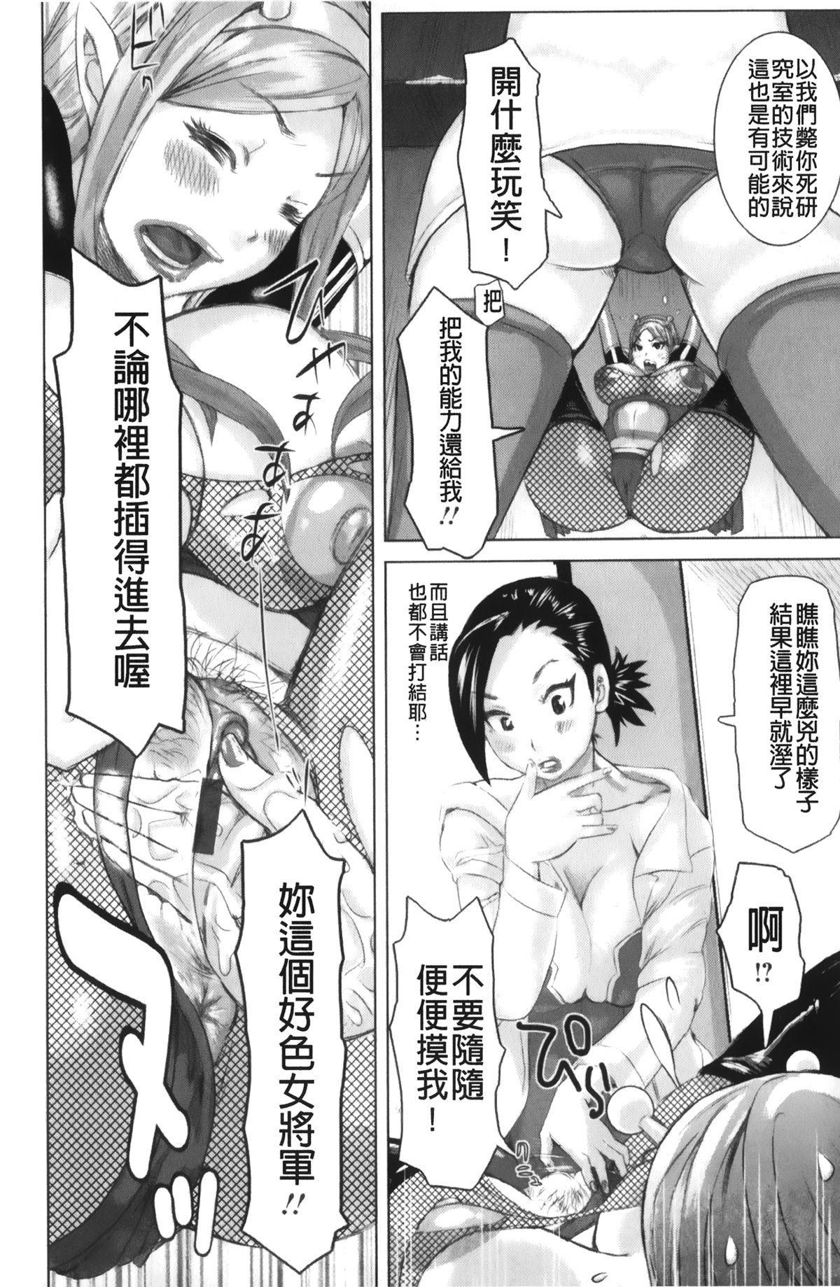 Musou Sentai Itemaunjya 171