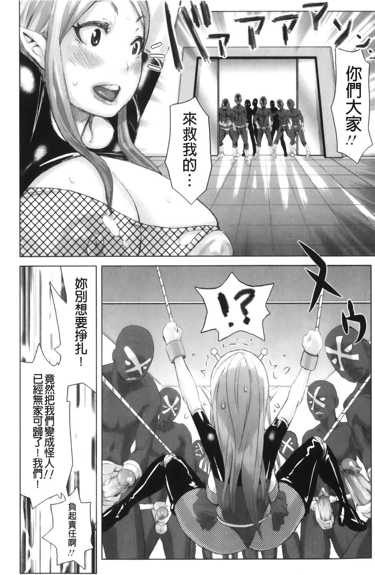 Musou Sentai Itemaunjya 173