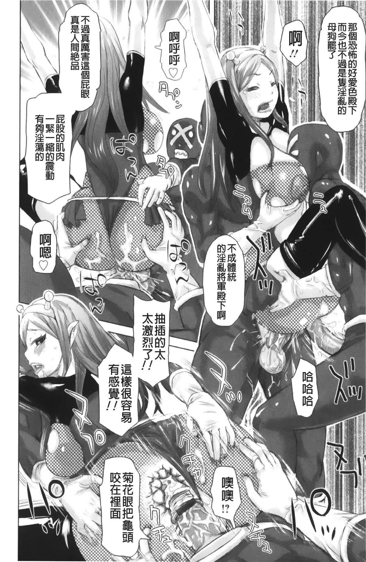 Musou Sentai Itemaunjya 177