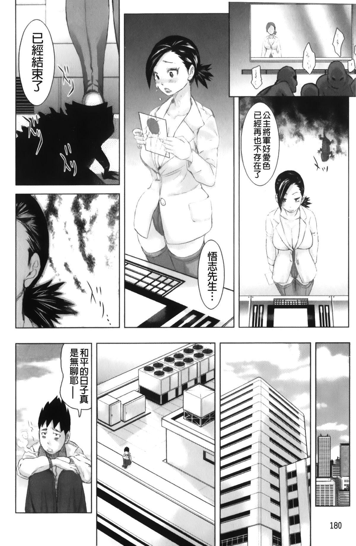 Musou Sentai Itemaunjya 183