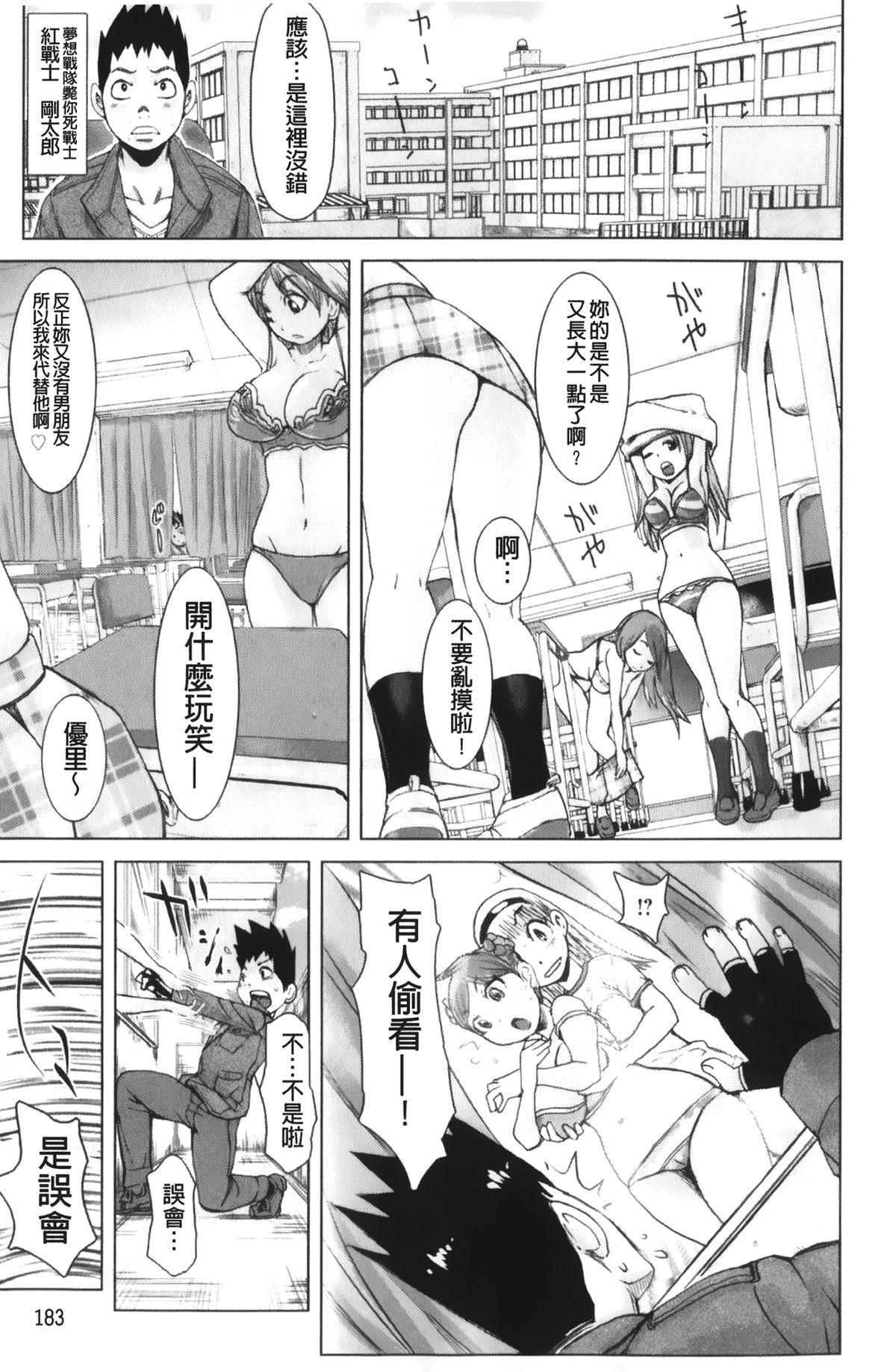 Musou Sentai Itemaunjya 186