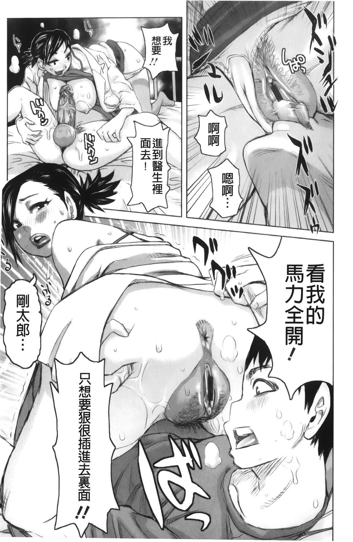 Musou Sentai Itemaunjya 18