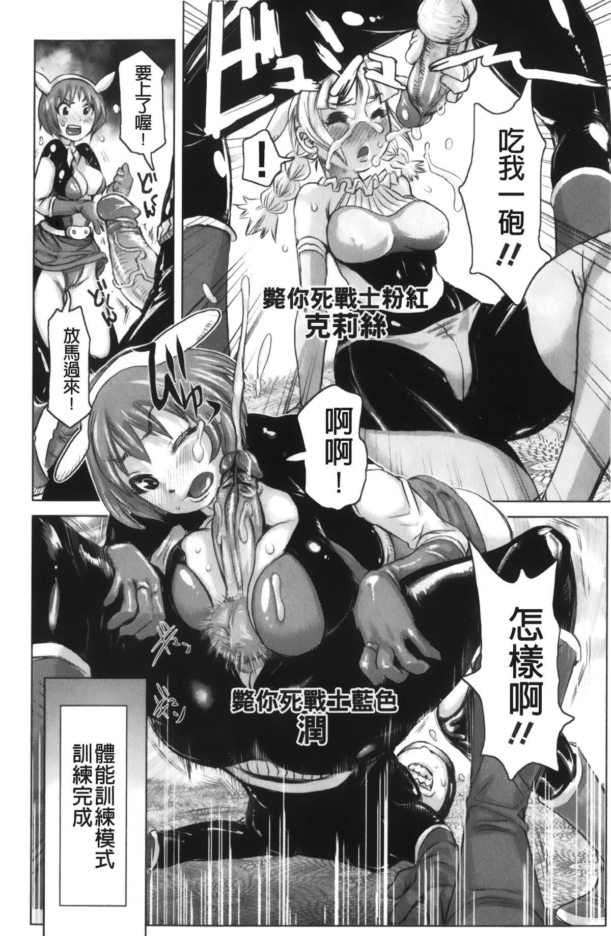 Musou Sentai Itemaunjya 27