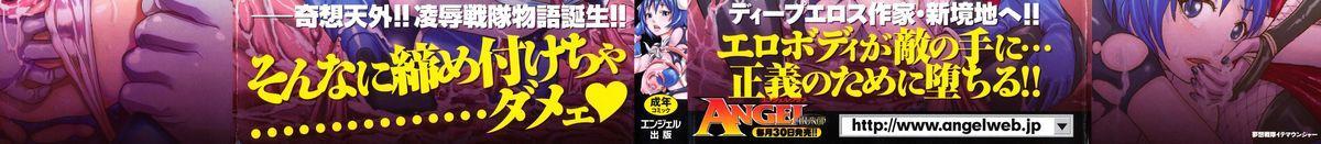 Musou Sentai Itemaunjya 2