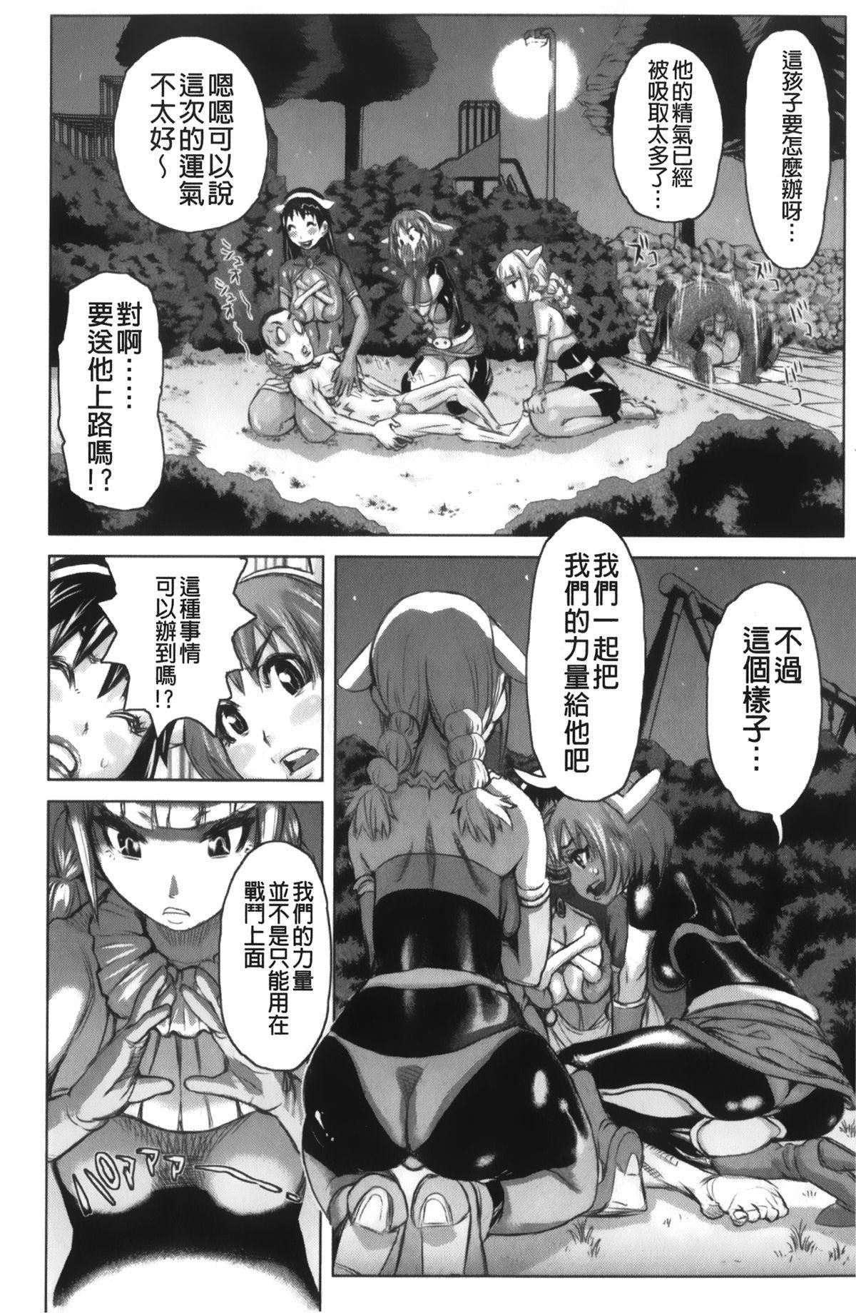Musou Sentai Itemaunjya 31