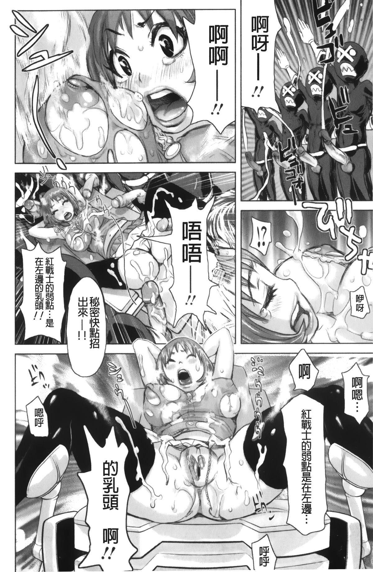 Musou Sentai Itemaunjya 51