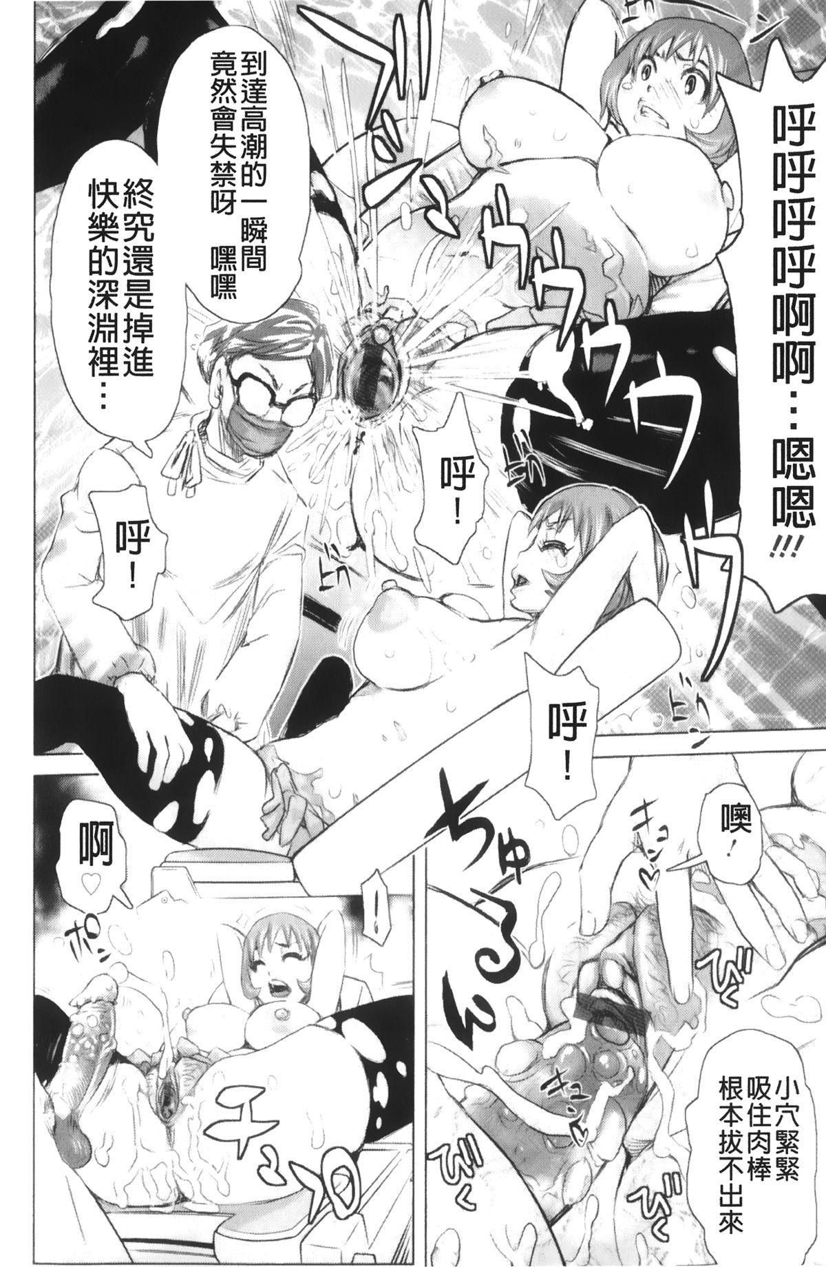 Musou Sentai Itemaunjya 57