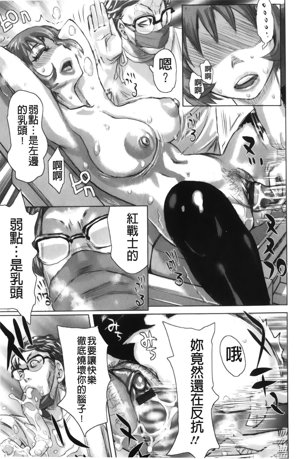 Musou Sentai Itemaunjya 60