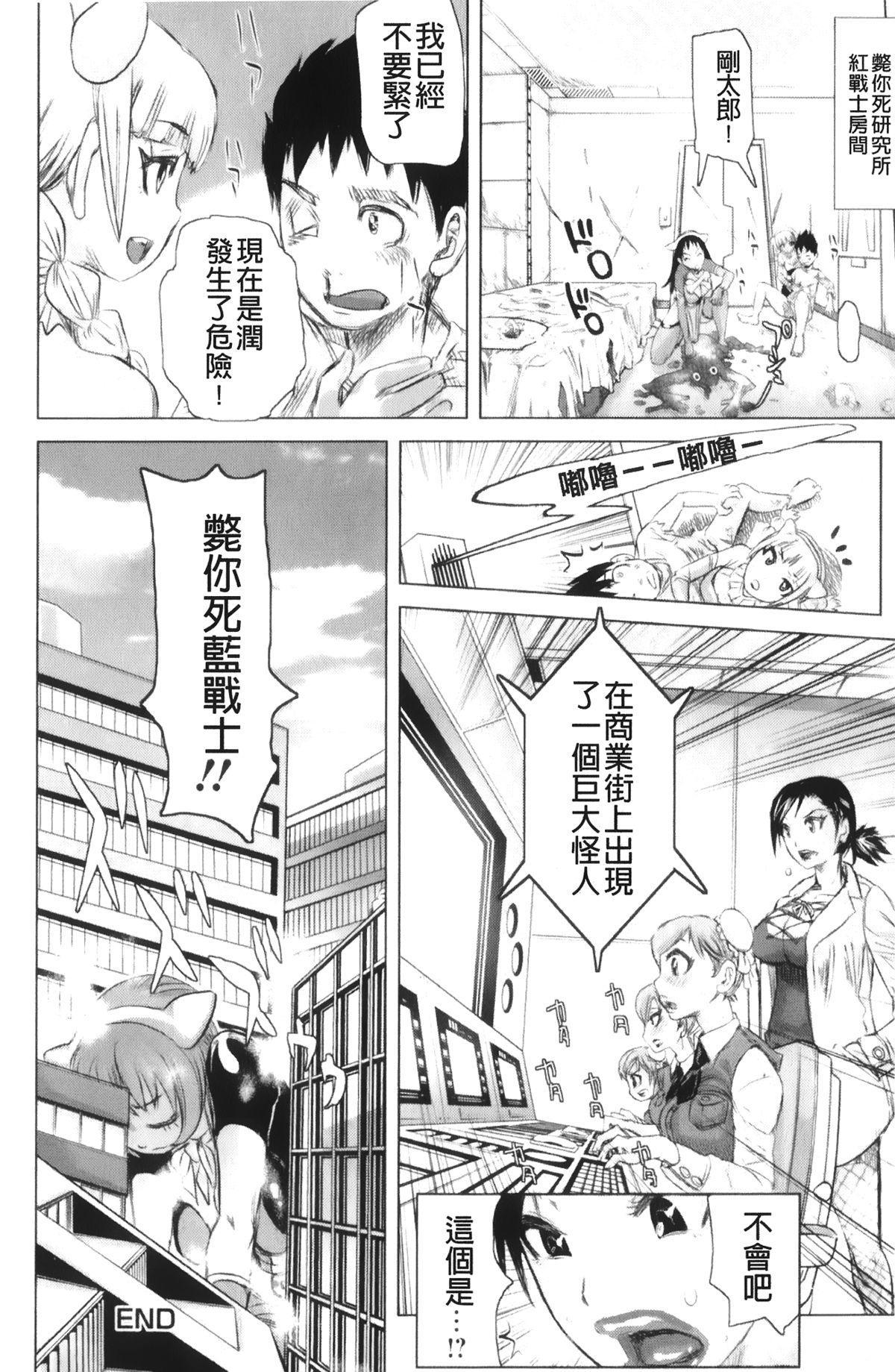 Musou Sentai Itemaunjya 65