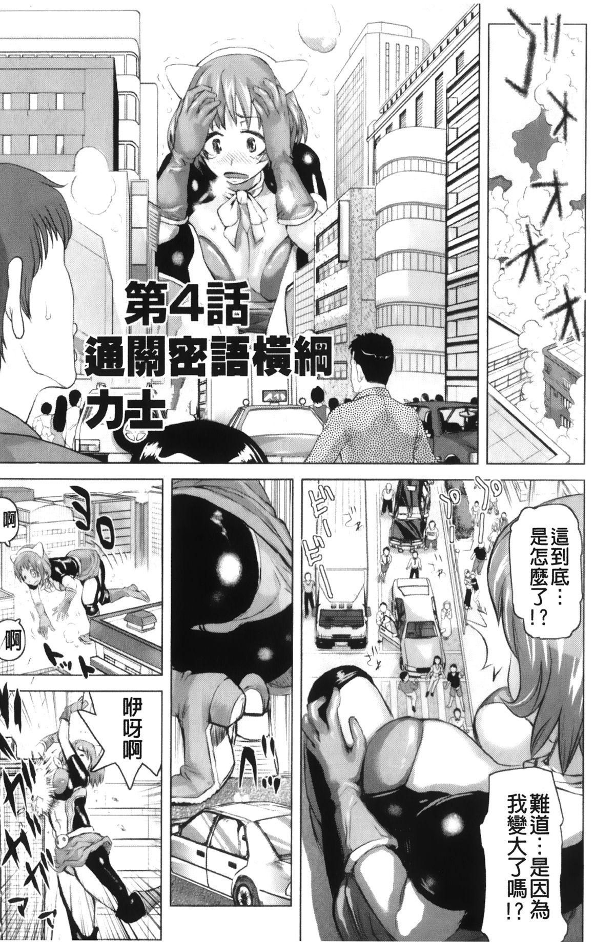 Musou Sentai Itemaunjya 66
