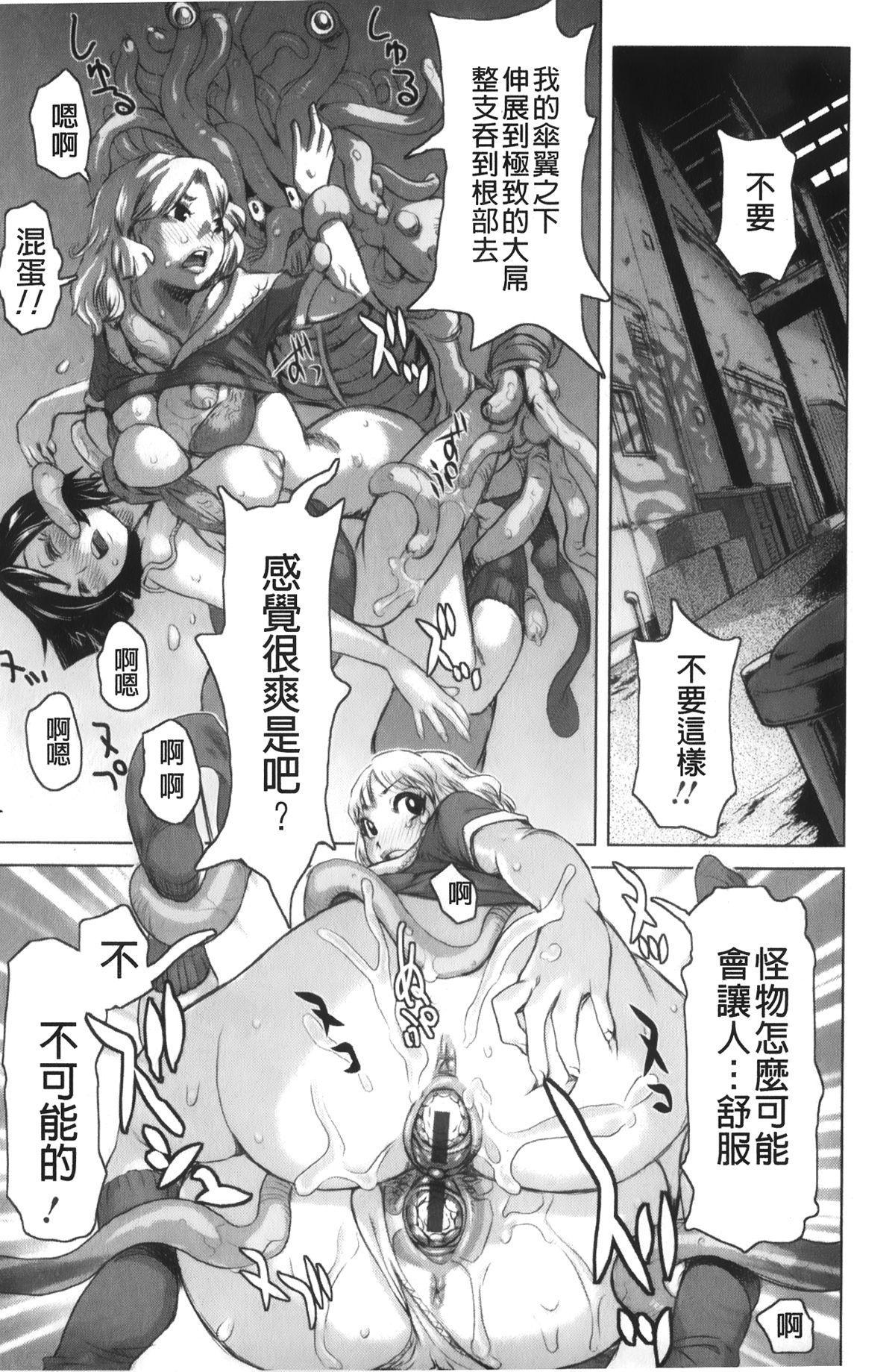 Musou Sentai Itemaunjya 6