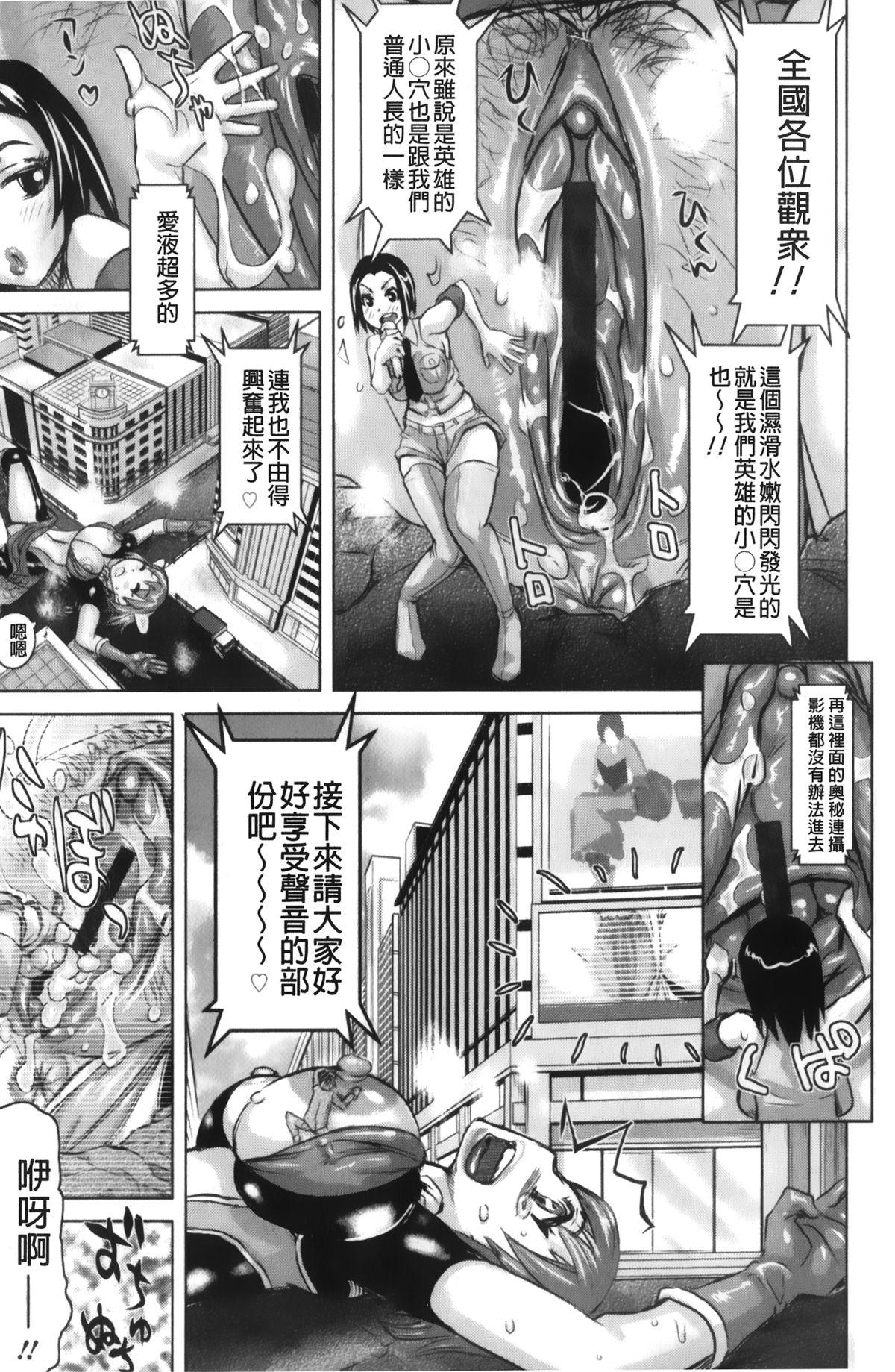 Musou Sentai Itemaunjya 72