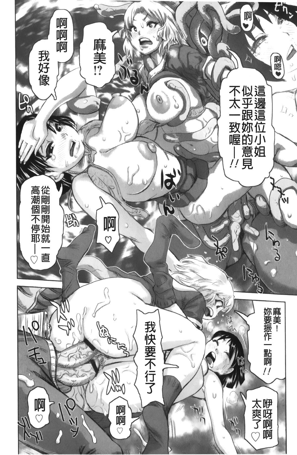 Musou Sentai Itemaunjya 7
