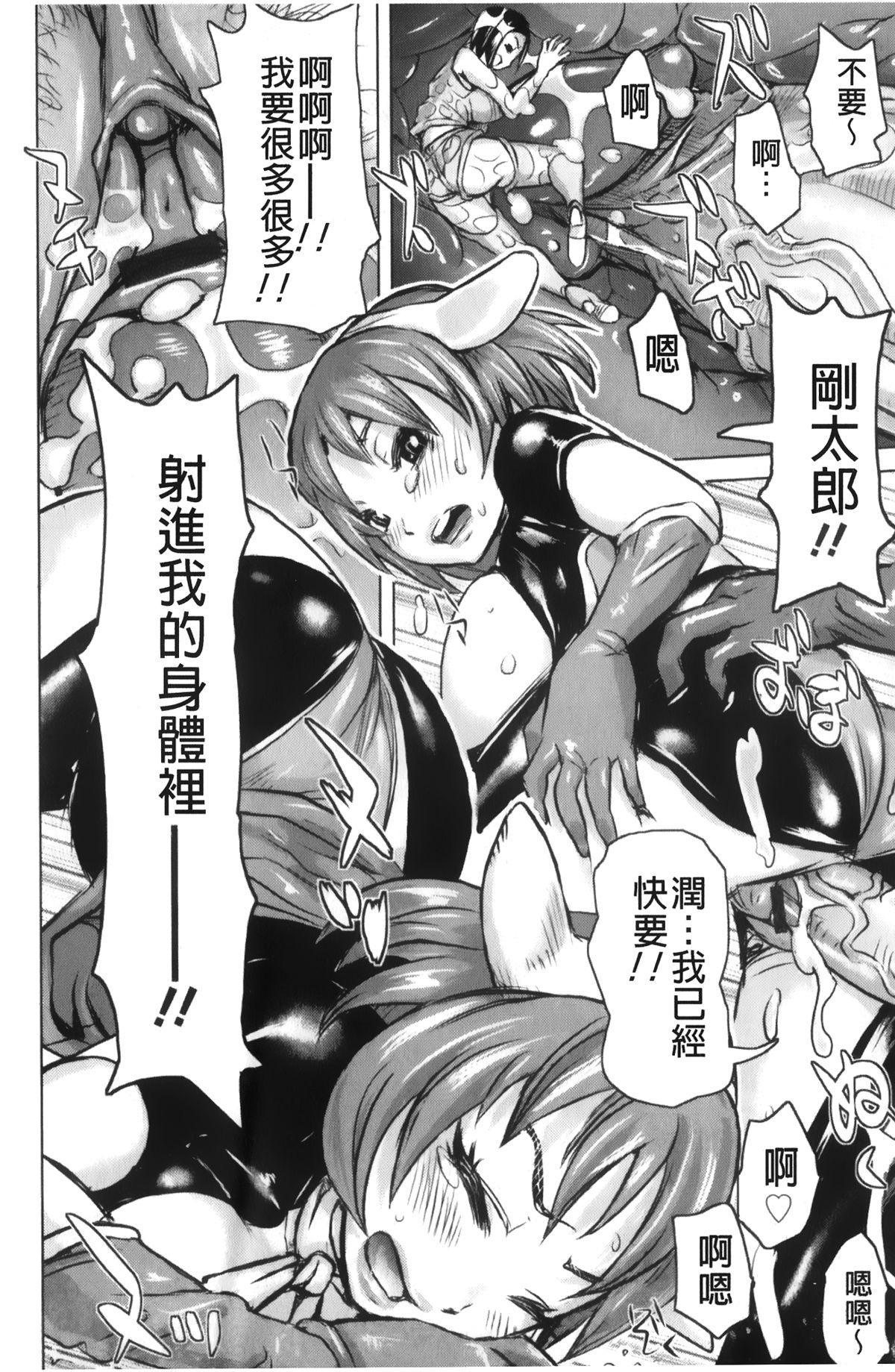 Musou Sentai Itemaunjya 83