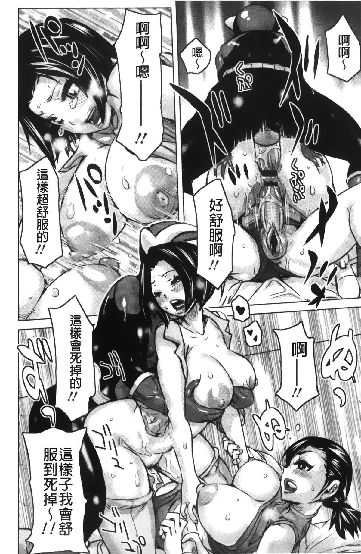 Musou Sentai Itemaunjya 95