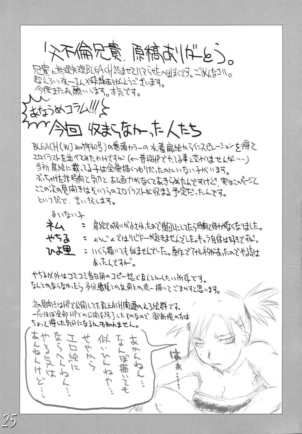 (ComiComi8) [HIGHWAY-SENMU (Maban, Saikoubi)] H-Sen vol. 8 -Erotical noma noma iei!!- (BLEACH) [English] [H4chan] 23