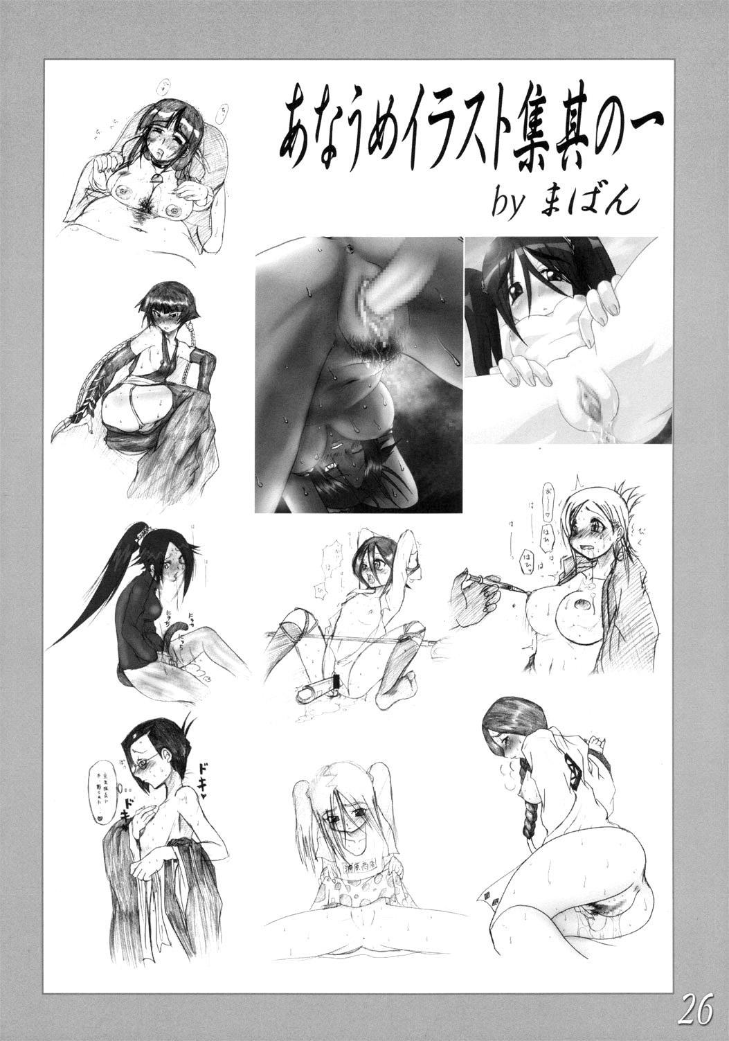 (ComiComi8) [HIGHWAY-SENMU (Maban, Saikoubi)] H-Sen vol. 8 -Erotical noma noma iei!!- (BLEACH) [English] [H4chan] 24