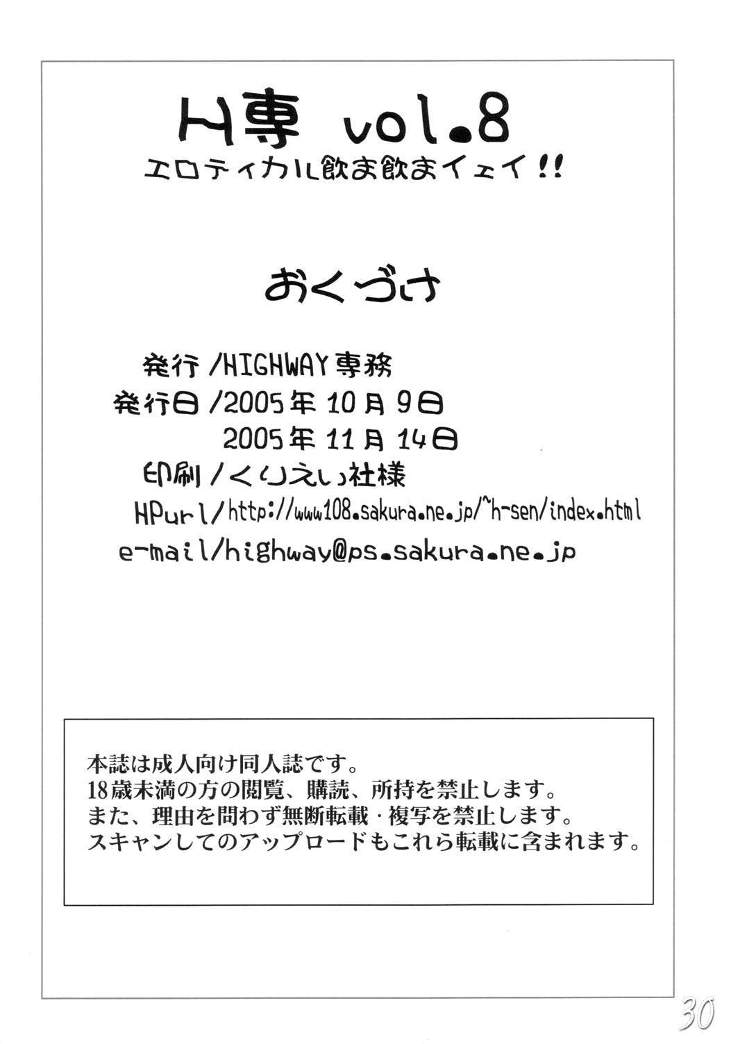 (ComiComi8) [HIGHWAY-SENMU (Maban, Saikoubi)] H-Sen vol. 8 -Erotical noma noma iei!!- (BLEACH) [English] [H4chan] 26