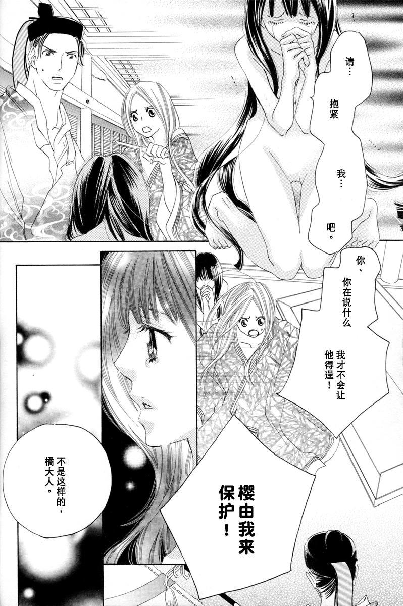Itoshi wo Tome - Kimi ga Kokoro wa 101