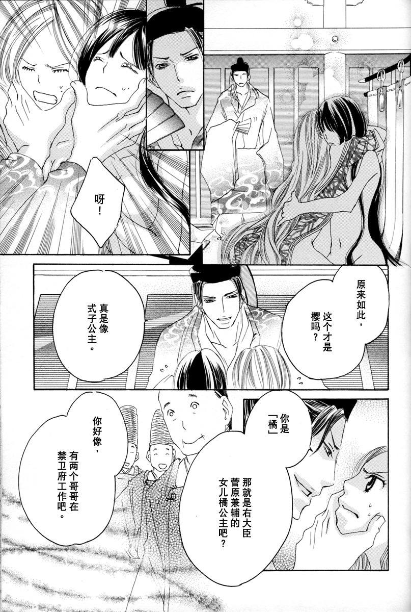 Itoshi wo Tome - Kimi ga Kokoro wa 104