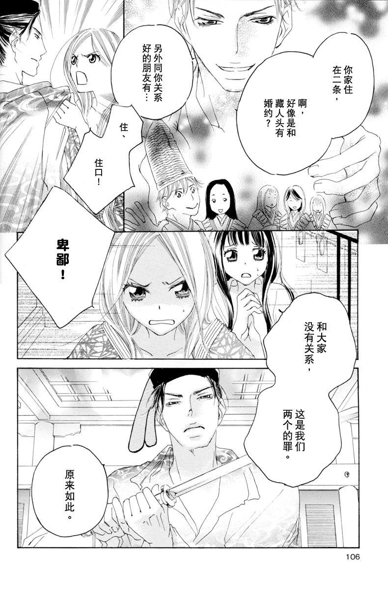 Itoshi wo Tome - Kimi ga Kokoro wa 105