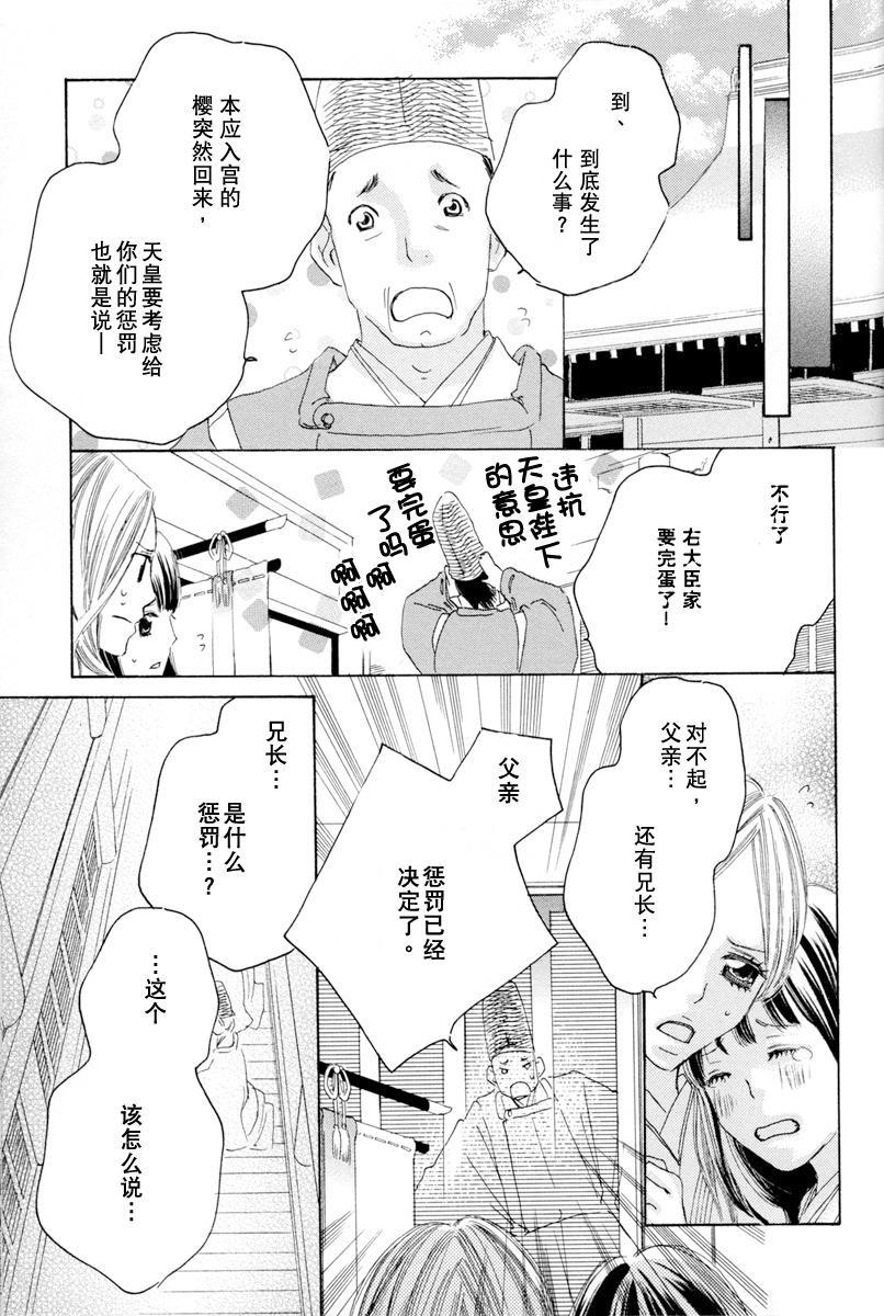 Itoshi wo Tome - Kimi ga Kokoro wa 112