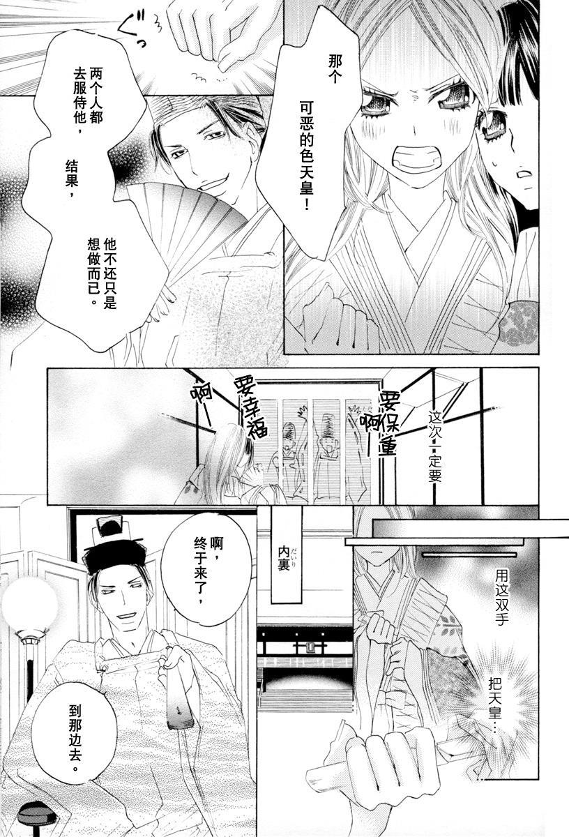 Itoshi wo Tome - Kimi ga Kokoro wa 114