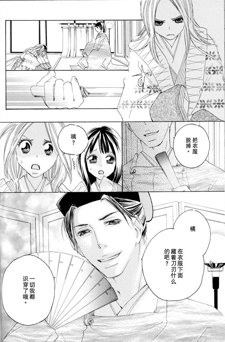Itoshi wo Tome - Kimi ga Kokoro wa 115