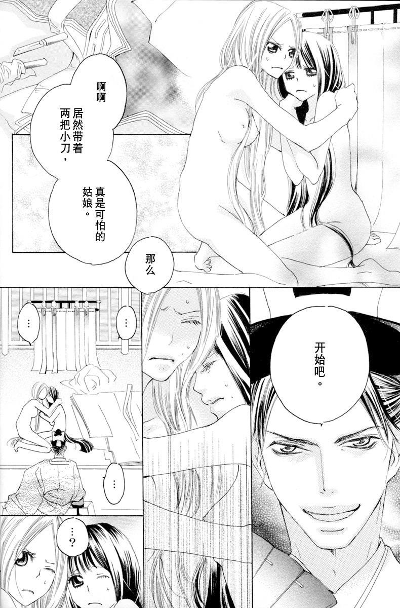 Itoshi wo Tome - Kimi ga Kokoro wa 117
