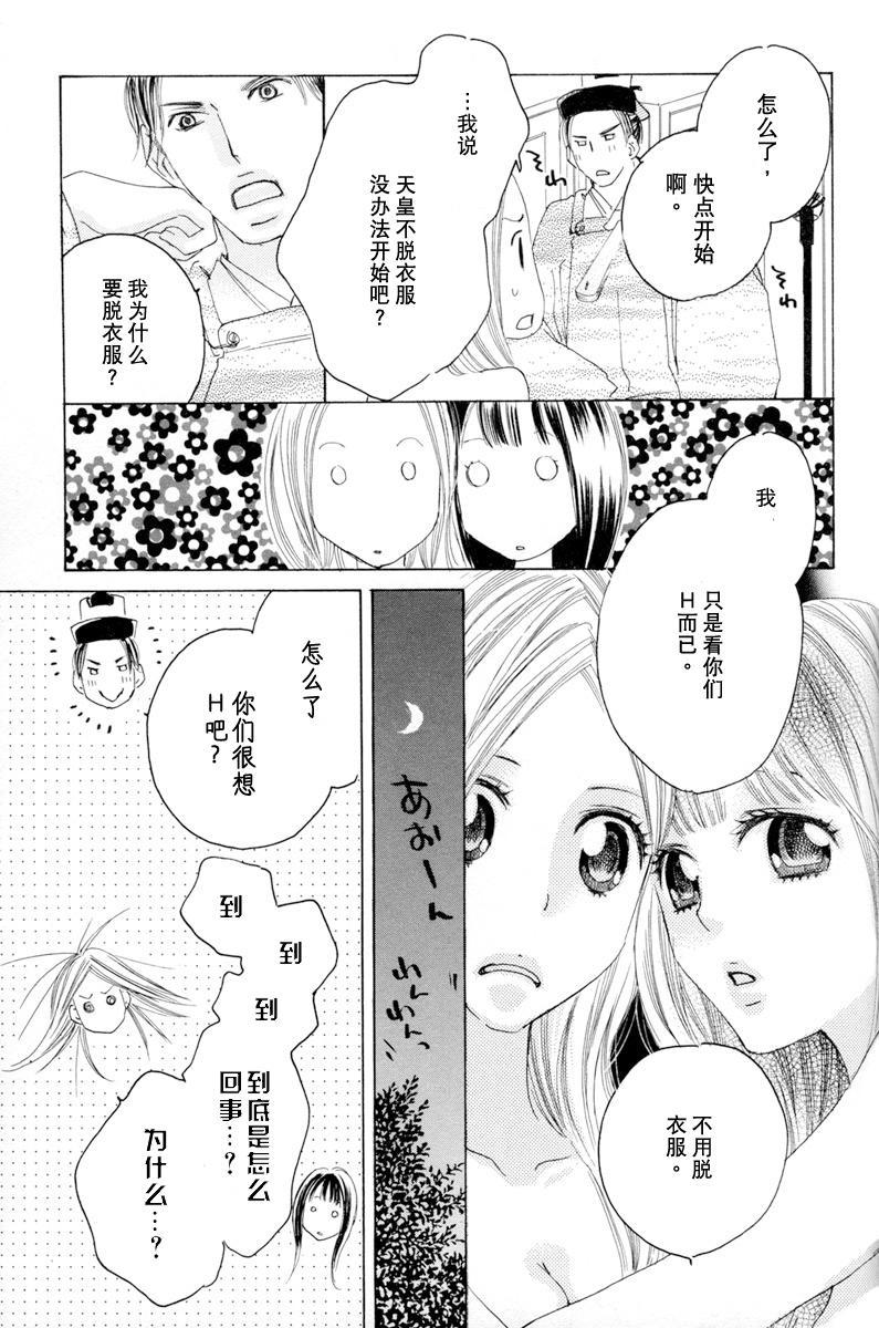 Itoshi wo Tome - Kimi ga Kokoro wa 118