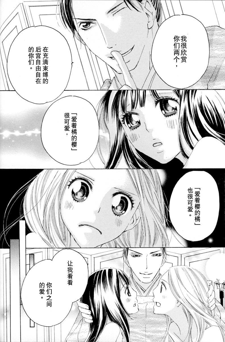 Itoshi wo Tome - Kimi ga Kokoro wa 119
