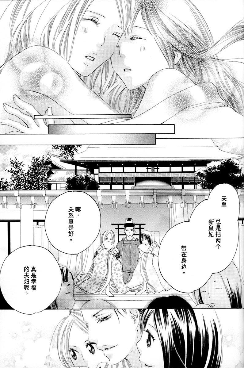 Itoshi wo Tome - Kimi ga Kokoro wa 124