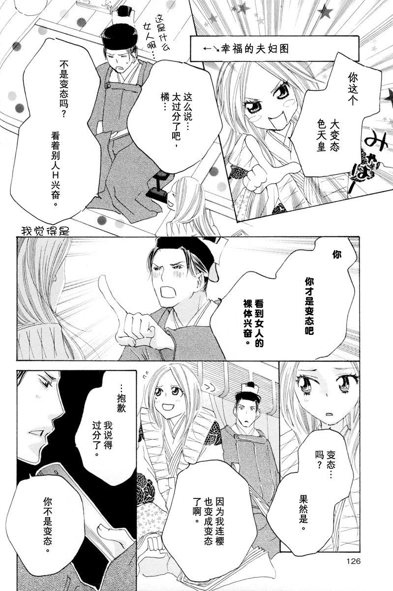 Itoshi wo Tome - Kimi ga Kokoro wa 125