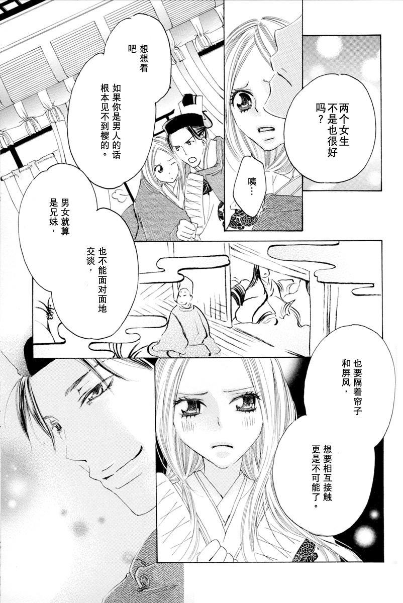 Itoshi wo Tome - Kimi ga Kokoro wa 126