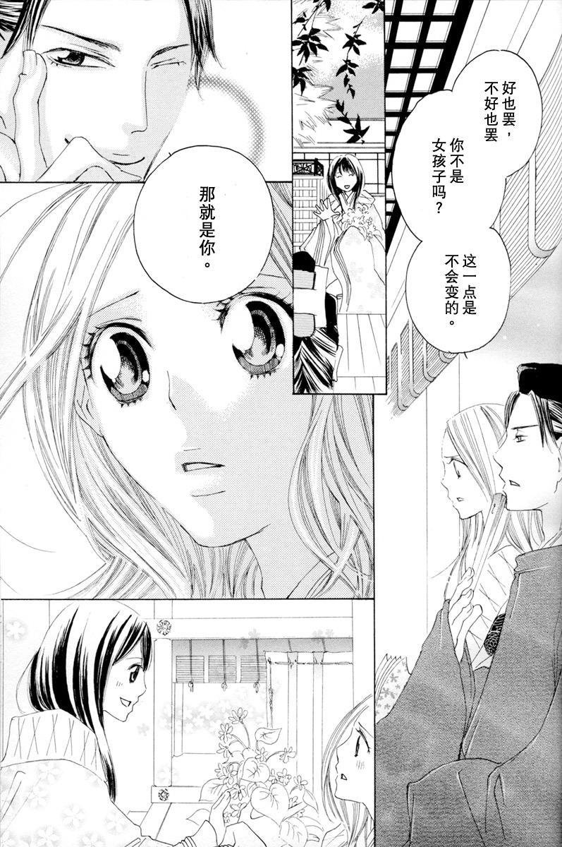 Itoshi wo Tome - Kimi ga Kokoro wa 128