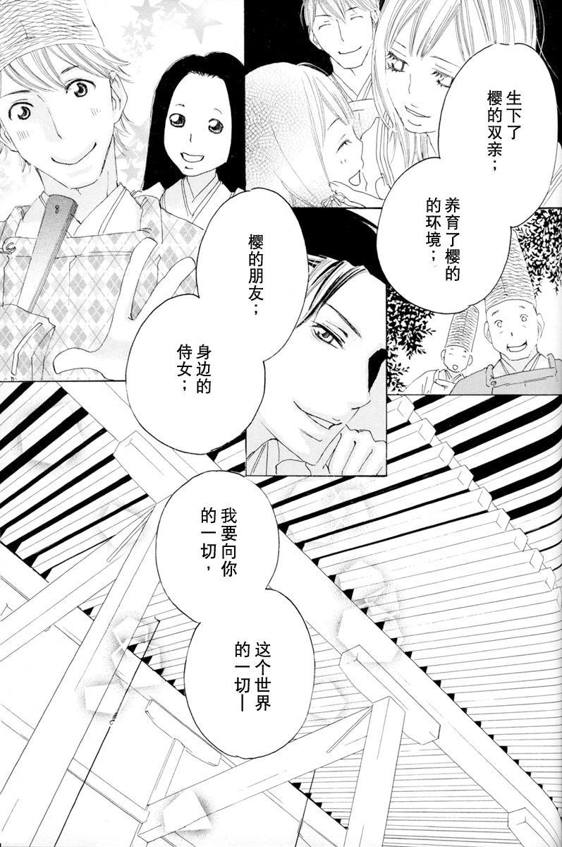 Itoshi wo Tome - Kimi ga Kokoro wa 130