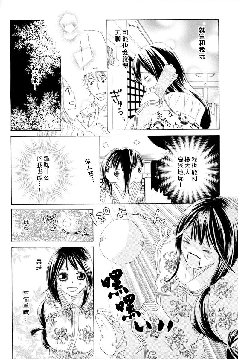Itoshi wo Tome - Kimi ga Kokoro wa 137