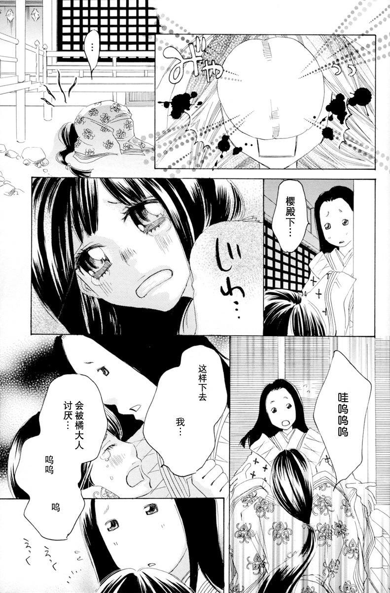 Itoshi wo Tome - Kimi ga Kokoro wa 138