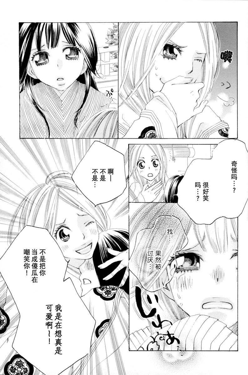 Itoshi wo Tome - Kimi ga Kokoro wa 142