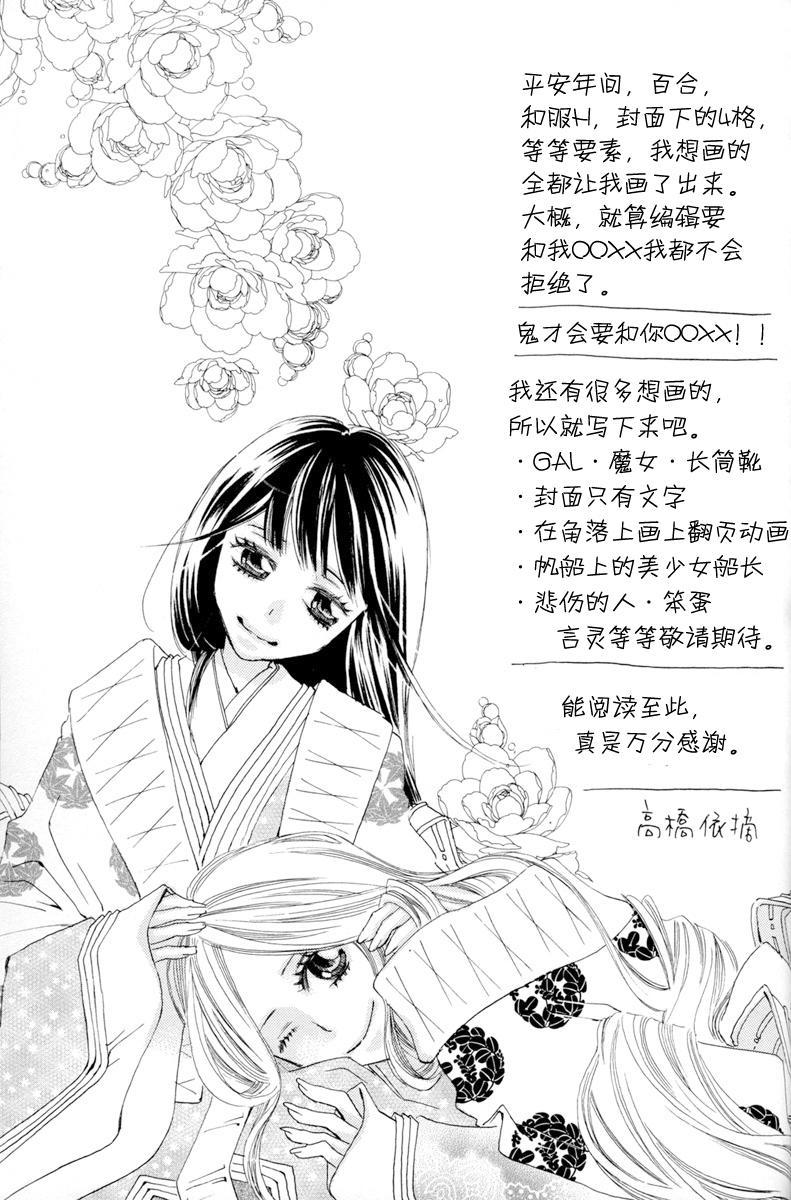 Itoshi wo Tome - Kimi ga Kokoro wa 144