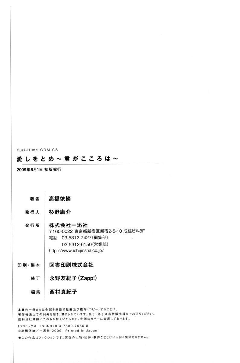 Itoshi wo Tome - Kimi ga Kokoro wa 145