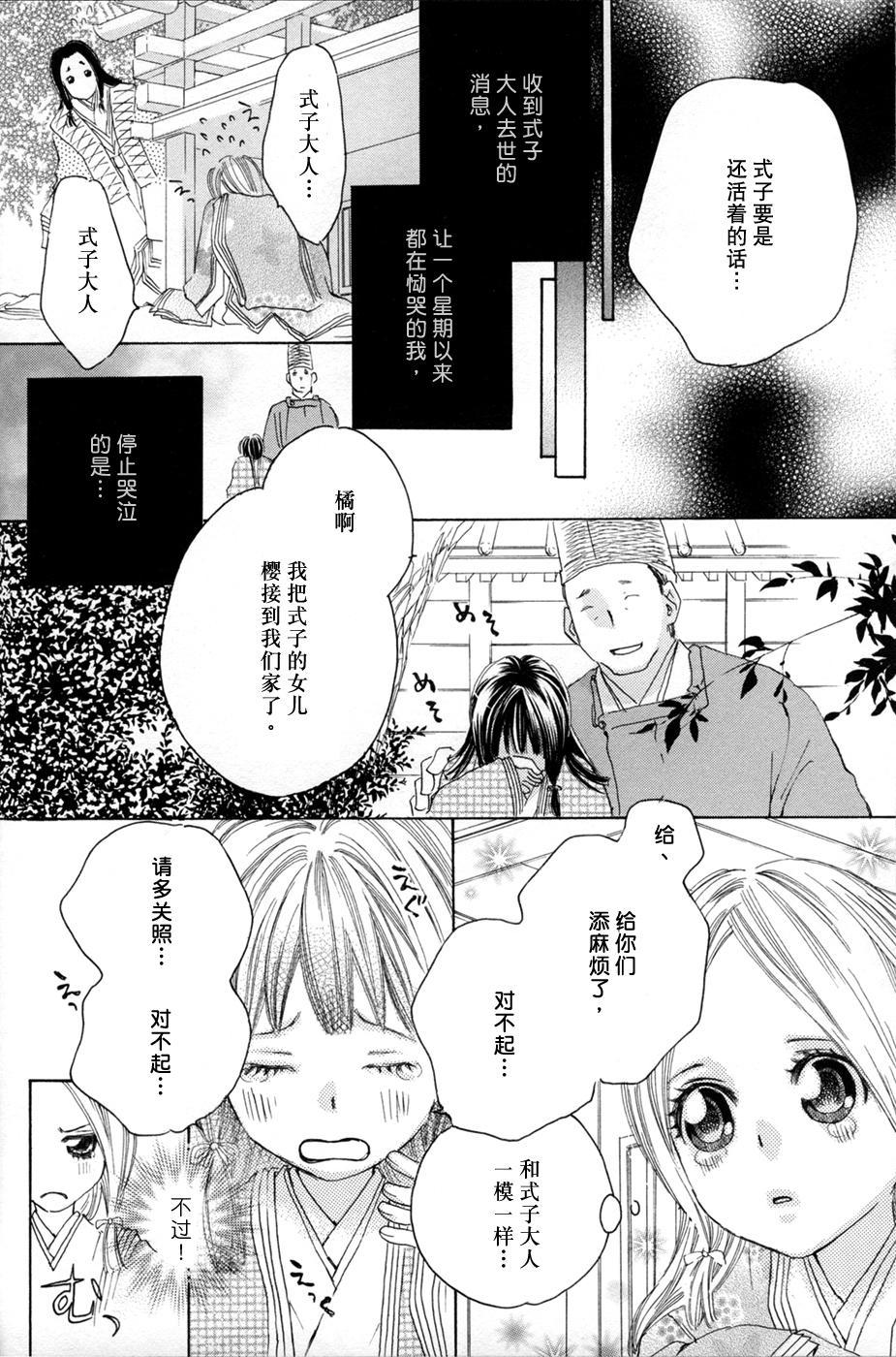 Itoshi wo Tome - Kimi ga Kokoro wa 17
