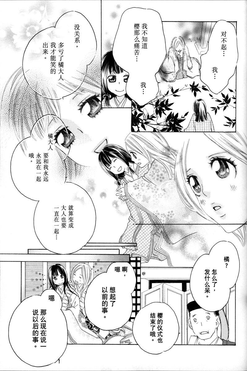 Itoshi wo Tome - Kimi ga Kokoro wa 22