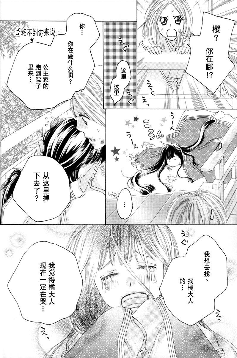 Itoshi wo Tome - Kimi ga Kokoro wa 31